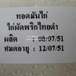 """Haltbarkeitsdatum im """"Thai-Style"""""""