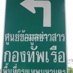 Schild auf thailändisch